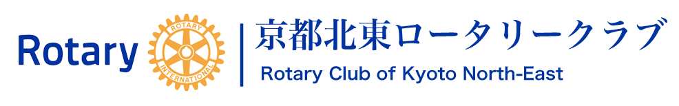 京都北東ロータリークラブ